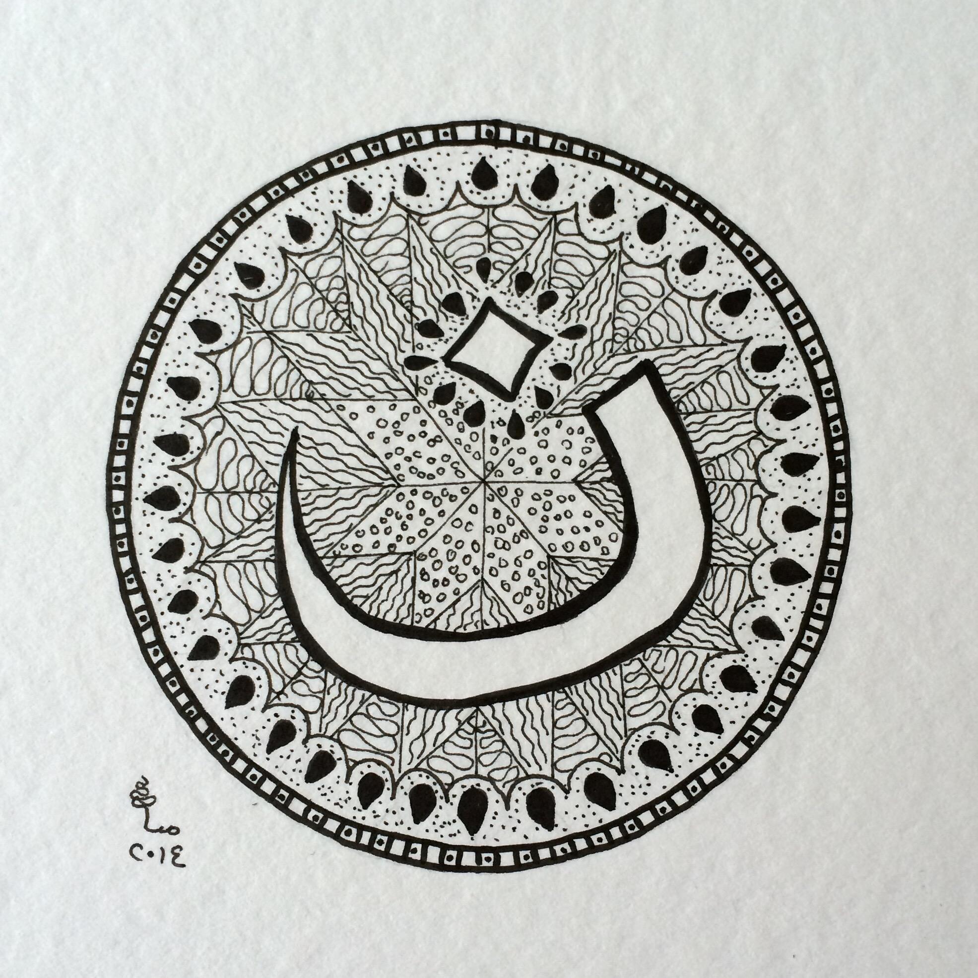 Nūn für…