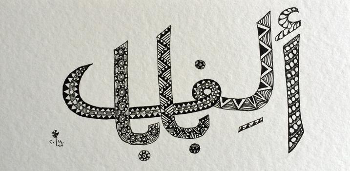 Alefbaba no. 1