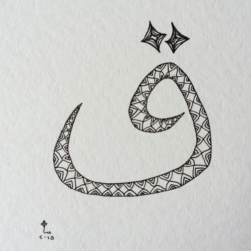 Qāf für…