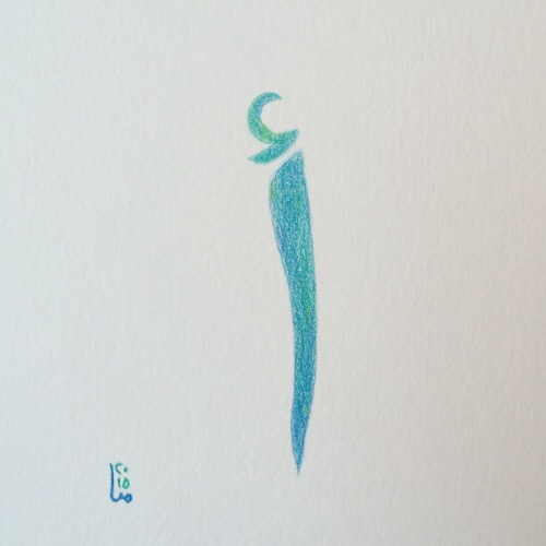 amal-hope-hoffnung.JPG