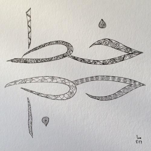 خٓطّ – Schrift, Script