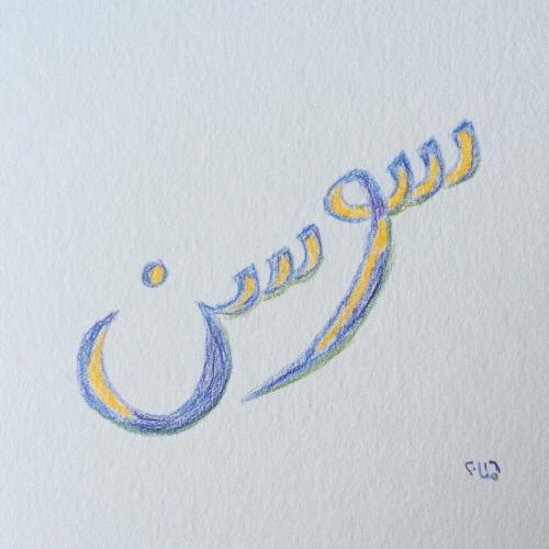 سوسن – Schwertlilie, Iris